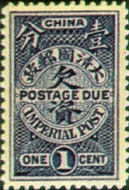(T2.2)Tax 02 Postage-Due Stamps of Ching Dynasty (1904)