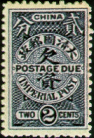 (T2.3)Tax 02 Postage-Due Stamps of Ching Dynasty (1904)