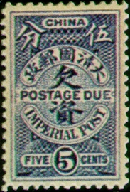 (T2.5)Tax 02 Postage-Due Stamps of Ching Dynasty (1904)