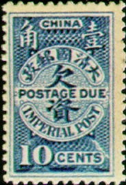 (T2.6)Tax 02 Postage-Due Stamps of Ching Dynasty (1904)