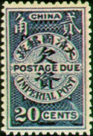 (T2.7)Tax 02 Postage-Due Stamps of Ching Dynasty (1904)