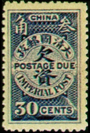 (T2.8)Tax 02 Postage-Due Stamps of Ching Dynasty (1904)