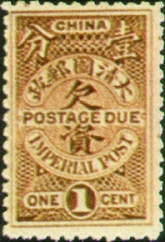 (T2.9)Tax 02 Postage-Due Stamps of Ching Dynasty (1904)