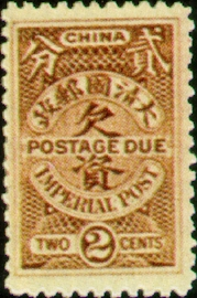 (T2.10)Tax 02 Postage-Due Stamps of Ching Dynasty (1904)