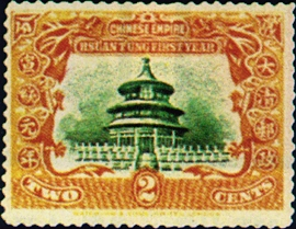 Commemorative 2 Emperor Hsuan Tung Commemorative Issue (1909)