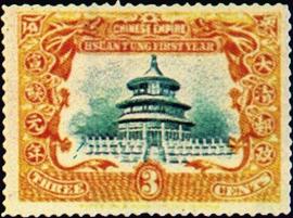 紀002宣統紀念郵票