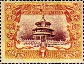 (紀2.3          )紀002宣統紀念郵票