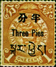 Tibet Definitive 1 London Print Dragon Issue Designated for Use inTibet(1911)
