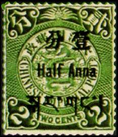 (BD1.2)Tibet Definitive 1 London Print Dragon Issue Designated for Use inTibet(1911)