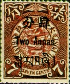 (BD1.4)Tibet Definitive 1 London Print Dragon Issue Designated for Use inTibet(1911)