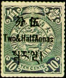 (常藏1.5)常藏001倫敦版蟠龍西藏貼用郵票