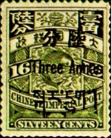 (BD1.6)Tibet Definitive 1 London Print Dragon Issue Designated for Use inTibet(1911)