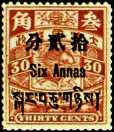 (常藏1.8)常藏001倫敦版蟠龍西藏貼用郵票