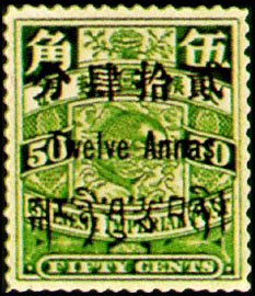 (BD1.9)Tibet Definitive 1 London Print Dragon Issue Designated for Use inTibet(1911)