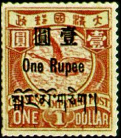 (常藏1.10)常藏001倫敦版蟠龍西藏貼用郵票