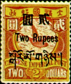 (常藏1.11)常藏001倫敦版蟠龍西藏貼用郵票