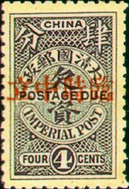 (T3.2)Tax 03 Provisional Neutrality Postage-Due Stamps (1912)