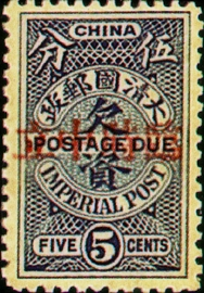 (T3.3)Tax 03 Provisional Neutrality Postage-Due Stamps (1912)