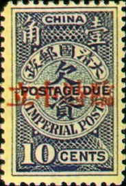 (T3.4)Tax 03 Provisional Neutrality Postage-Due Stamps (1912)