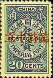 (T3.5)Tax 03 Provisional Neutrality Postage-Due Stamps (1912)