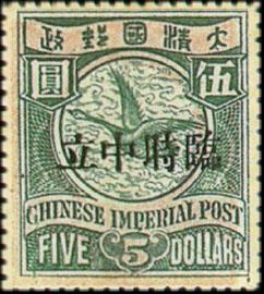 常012「臨時中立」郵票
