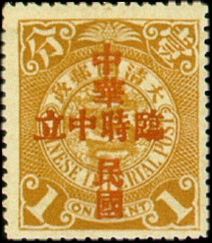 Def 013 Republic of China & Provisional Neutrality Issue (1912)