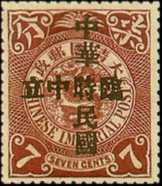 (D13.3)Def 013 Republic of China & Provisional Neutrality Issue (1912)