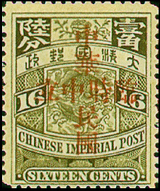 (D13.4)Def 013 Republic of China & Provisional Neutrality Issue (1912)