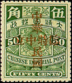 (D13.5)Def 013 Republic of China & Provisional Neutrality Issue (1912)
