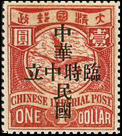 (D13.6)Def 013 Republic of China & Provisional Neutrality Issue (1912)