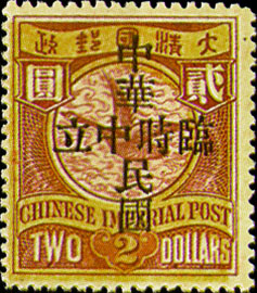 (D13.7)Def 013 Republic of China & Provisional Neutrality Issue (1912)