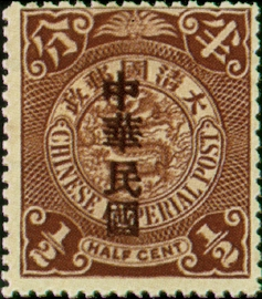 Def 014 Republic of China Issue in Sung Characters (1912)
