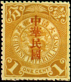 (D14.2)Def 014 Republic of China Issue in Sung Characters (1912)