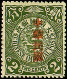 (D14.3)Def 014 Republic of China Issue in Sung Characters (1912)