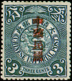 (D14.4)Def 014 Republic of China Issue in Sung Characters (1912)