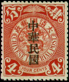 (D14.5)Def 014 Republic of China Issue in Sung Characters (1912)
