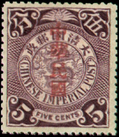 (D14.6)Def 014 Republic of China Issue in Sung Characters (1912)
