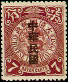 (D14.7)Def 014 Republic of China Issue in Sung Characters (1912)