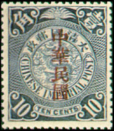 (D14.8)Def 014 Republic of China Issue in Sung Characters (1912)