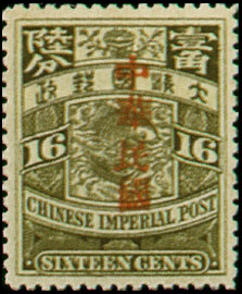 (D14.9)Def 014 Republic of China Issue in Sung Characters (1912)