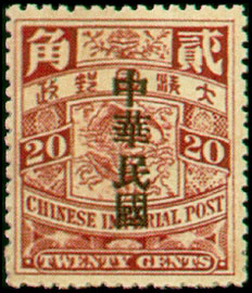 (D14.10)Def 014 Republic of China Issue in Sung Characters (1912)