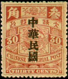 (D14.11)Def 014 Republic of China Issue in Sung Characters (1912)