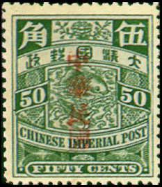 (D14.12)Def 014 Republic of China Issue in Sung Characters (1912)