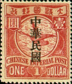 (D14.13)Def 014 Republic of China Issue in Sung Characters (1912)
