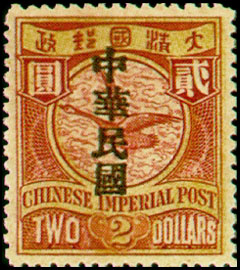(D14.14)Def 014 Republic of China Issue in Sung Characters (1912)