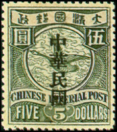 (D14.15)Def 014 Republic of China Issue in Sung Characters (1912)