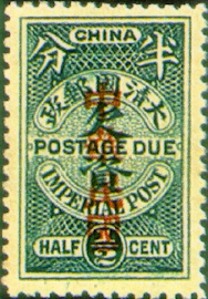 Tax 04 Republic of China Postage-Due Stamps Overprinted in Sung Characters (1912)