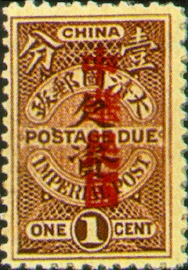 (T4.2)Tax 04 Republic of China Postage-Due Stamps Overprinted in Sung Characters (1912)