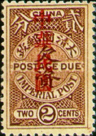 (T4.3)Tax 04 Republic of China Postage-Due Stamps Overprinted in Sung Characters (1912)