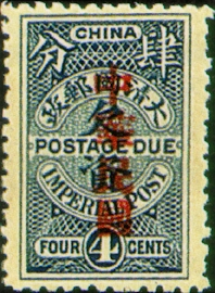 (T4.4)Tax 04 Republic of China Postage-Due Stamps Overprinted in Sung Characters (1912)